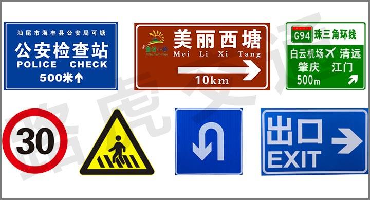 指路交通标志牌生产厂家为您介绍标志牌的设置特点有哪些