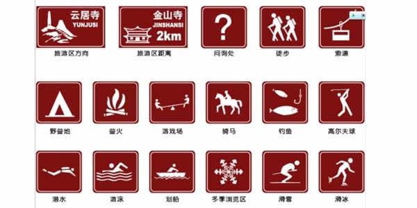 3.指示标志牌:指示车辆、行人行进的标志,指示标志牌的颜色为蓝底、图案,指示标志牌的形状分为圆形、长方形和正方形。指示标志牌的规格尺寸也应按照国家标准严格执行,常见的标志牌有直行和转弯标志,环岛行驶标志,人行横道标志,专用车道行驶标志,允许掉头标志等等。  4.