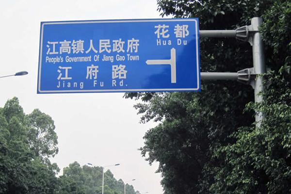 高速公路交通标志牌旅游景区标志牌供货不断 路虎交通
